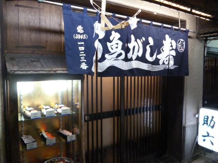 Puerta del sushiya Uogashi