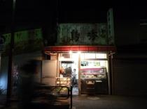 Tienda de fritos y obento en Shinkoiwa