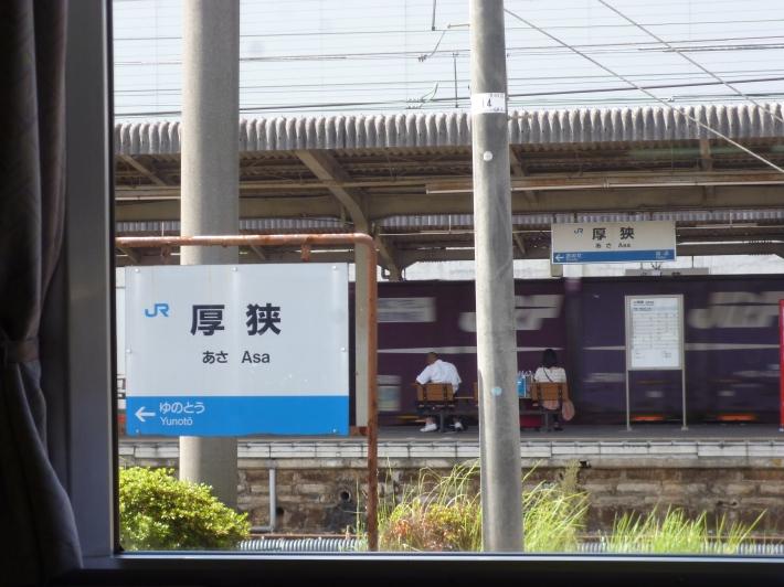 A medio camino entre Hiroshima y Shimonoseki