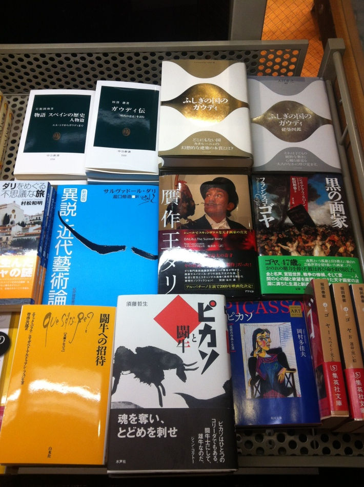 Libros en la tienda junto a la sala de exposiciones del Bunkamura