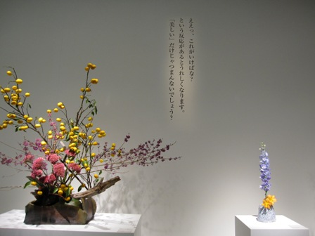 Trabajo de Akane Teshigahara en la 11 exposición anual de Ikebana Sôgetsu